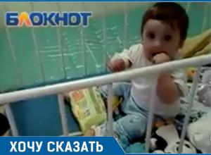 В детской инфекционной больнице по несколько дней не меняют постельное белье, - волгодончанка
