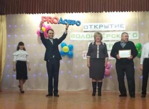 В Волгодонске состоялось открытие первого информационного волонтерского центра «PROДобро»