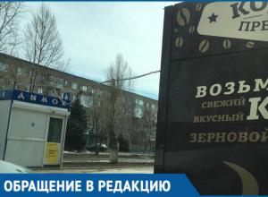 Опасный для жизни электрический провод свисает с «Дымка» в Волгодонске