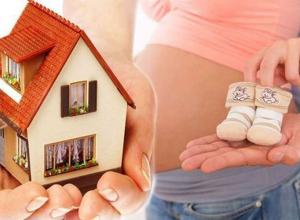 Волгодонцы могут улучшить жилищные условия с использованием средств материнского (семейного) капитала