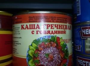 На прилавках магазинов в Волгодонске появились консервы из Донецкой народной республики