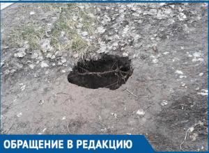 «Прямиком в Нарнию»: на улице Ленина в Волгодонске появилась большая дыра