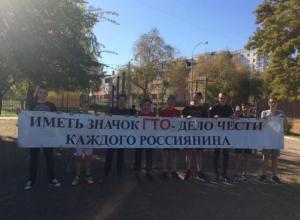 Осенний этап сдачи нормативов ГТО в Волгодонске в самом разгаре
