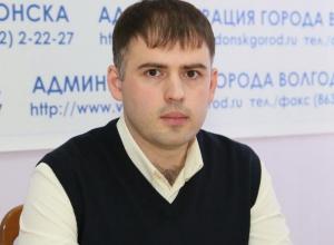 Департамент строительства Волгодонска возглавил новый молодой руководитель