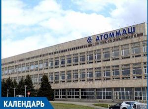 37 лет назад волгодонский Атоммаш изготовил первый корпус атомного реактора