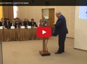 Фирсов простился с волгодонскими депутатами устами своего зама