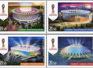 Прикоснись к ЧМ-2018: На почте Волгодонска появятся марки с изображением стадионов мундиаля