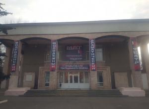 Профессиональный молодежный драматический театр открылся в Волгодонске