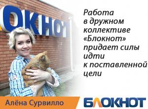 «Блокнот Волгодонск» ведет набор менеджеров по продажам рекламы