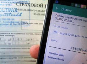 Волгодонский автоадвокат рассказал, как уберечь себя от интернет-мошенничества со страховкой