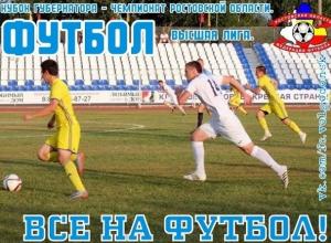 ФК «Волгодонск» откроет второй круг Чемпионата области и проведет домашний матч с ростовчанами