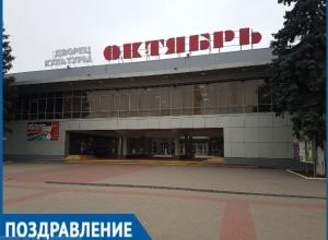ДК «Октябрь» уже полвека остается любимым местом досуга для тысяч жителей Волгодонска