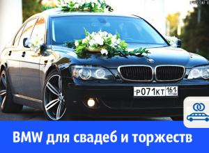 BMW 7-series для свадеб и торжеств