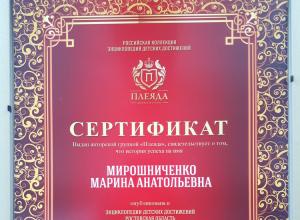 О волгодонцах написали в энциклопедии детских достижений Ростовской области