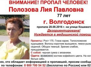 В Волгодонске 77-летняя женщина пропала на улице Кошевого