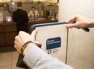 Пострадавшие клиенты банка «Образование» получили возможность вернуть деньги