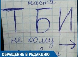 Маленькой школьнице из Волгодонска подкинули записку с угрозой физической расправы