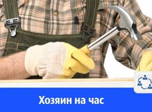 Хозяин на час со 100% гарантией ищет работу в Волгодонске