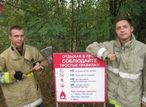 В Волгодонске вновь объявлен режим повышенной пожароопасности