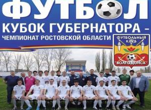 ФК «Волгодонск» привлекает болельщиков на матчи хорошей игрой, футбольными конкурсами и призами