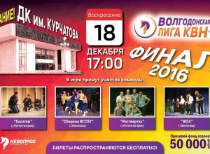 За 50 000 рублей поборются лучшие КВНщики Волгодонской лиги