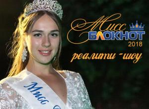 Стали известны имена 16 участниц «Мисс Блокнот Волгодонска-2018», которые прошли в следующий тур