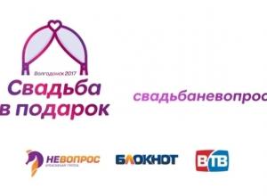 Стартовал новый сезон проекта «СВАДЬБА В ПОДАРОК!»