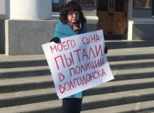 «Моего сына пытали в полиции»: мать Сергея Мурашова вышла к мэрии Волгодонска