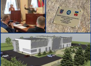 Депутаты признались, что Волгодонск не потянет содержание будущего Центра единоборств