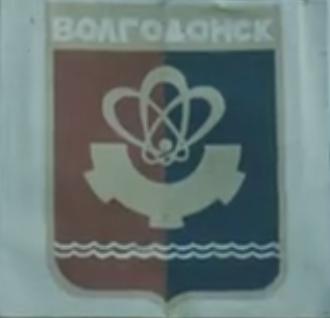 От атомных орбиталей к тюльпану и бунчукам – как у Волгодонска появились герб и флаг