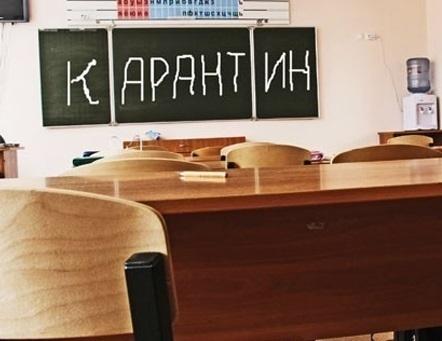 Стала известна дата завершения карантина в школах Волгодонска