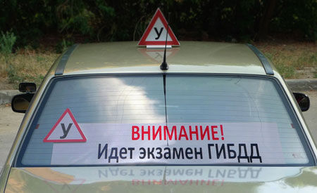 В Волгодонске будут судить торговавшего правами инспектора ГИБДД