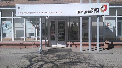 На территории Волгодонского МЭОКа для подачи документов по вывозу ТКО можно обратиться в МФЦ