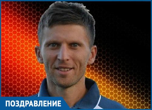 Полузащитник ФК «Волгодонск» Георгий Потапов отмечает день рождения