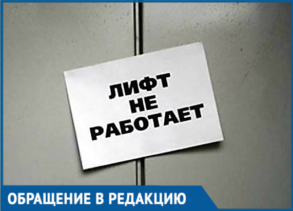 В Волгодонске жители МКД на протяжении пяти месяцев живут без лифта