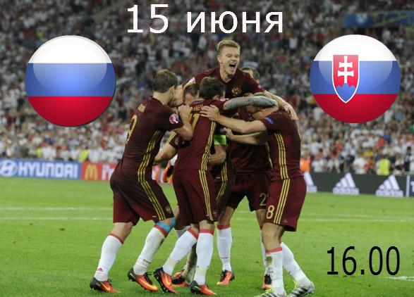 Определен стартовый состав сборной Российской Федерации наматч соСловакией