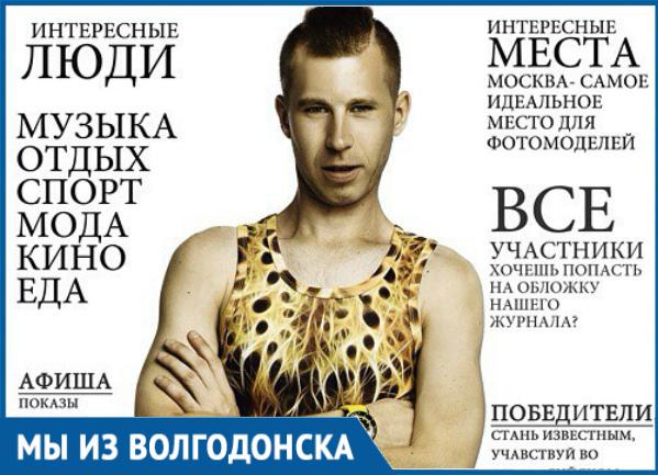 Уроженец Волгодонска Максим Щукин стал моделью в Москве и обладателем титула «Самый успешный мужчина Progress»
