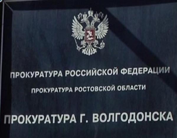 Прокуратура Волгодонска проведет первичный отбор кандидатов на службу