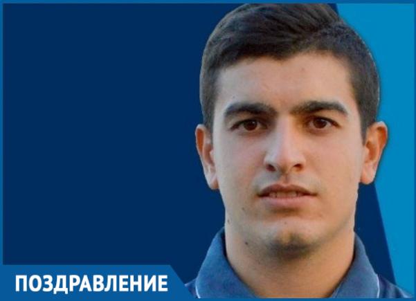 Полузащитник ФК «Волгодонск» Сергей Ходжумян отмечает день рождения