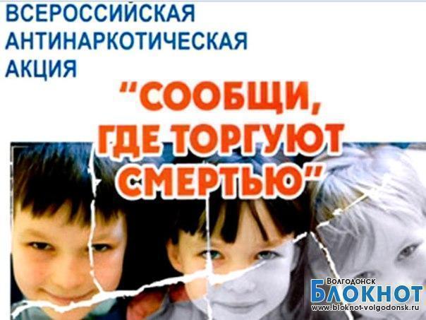 В Волгодонске стартовала всероссийская антинаркотическая акция