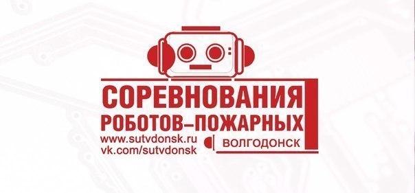 В Волгодонске пройдут соревнования роботов-пожарных