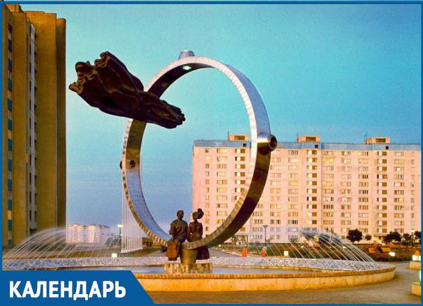 34 года назад в Волгодонске был открыт сквер «Машиностроителей»