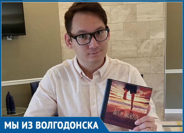 Уроженец Волгодонска Артем Андросов написал книгу «You are somewhere» в США