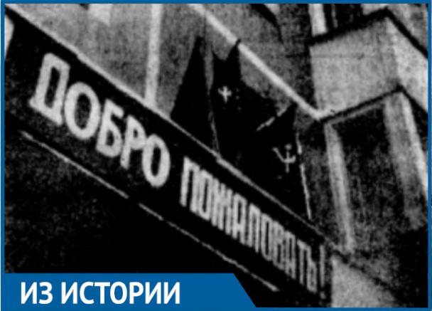 «Добро пожаловать!» — призывал ярко-пурпурный транспарант при входе в новостройку на В-5 ровно 38 лет назад