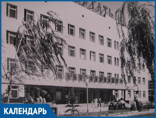 В этот день 39 лет назад в Волгодонске начала свою работу «Городская поликлиника №3»