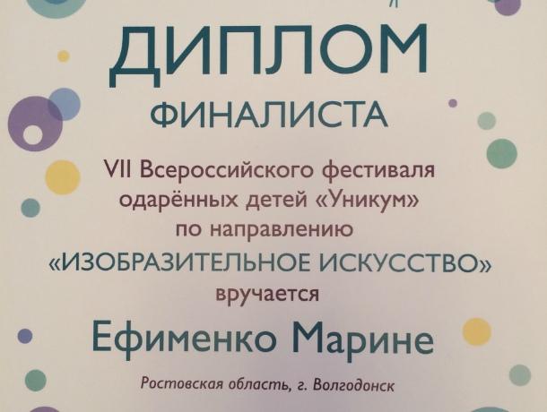 Школьница из Волгодонска вышла в финал всероссийского конкурса для одаренных детей