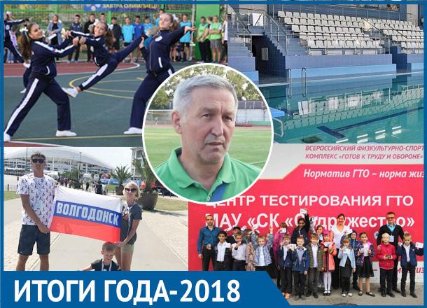 Уход Криводуда, строительство зала единоборств и проигрыш ФК «Волгодонск»: каким был 2018 год для городского спорта