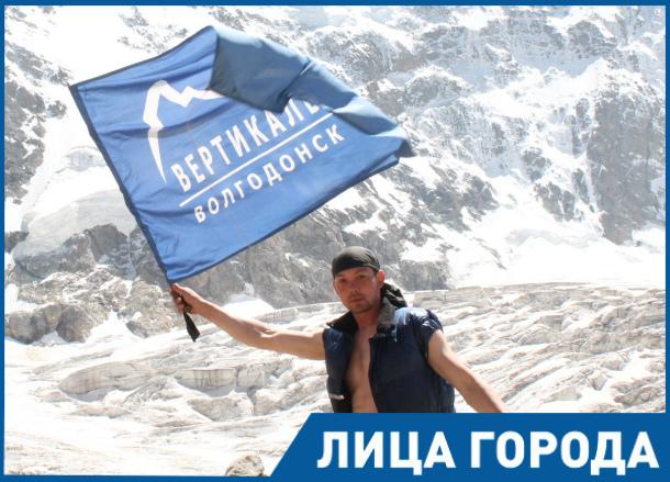 За пять дней волгодонец Павел Касьянов поднялся на гору Эльбрус