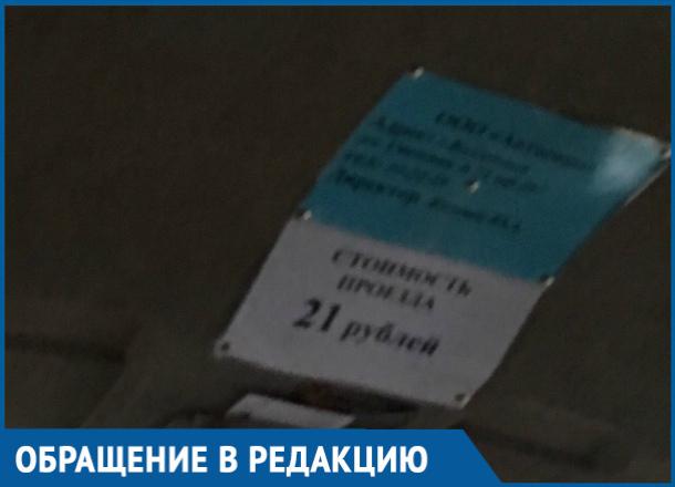 Волгодонцы возмущены подорожанием проезда в маршрутках на четыре рубля