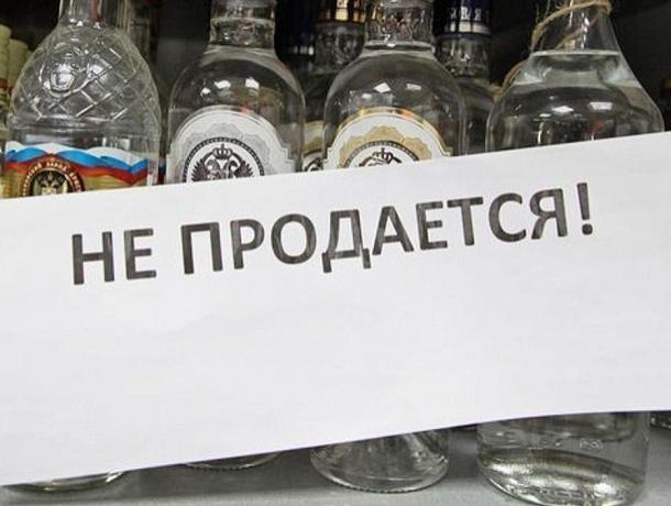 Продажа алкогольной продукции и пива в Волгодонске сегодня под запретом